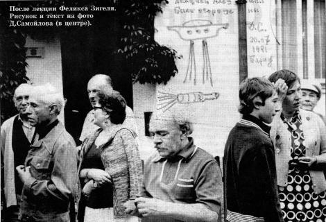 Pärast Feliks Zigeli loengut Toominga 8 maja ees - joonistus ja kiri majaseinal on pärit David Samoilovilt Viktor Perelõgini tehtud fotole.